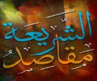 Maqasid al Shari'ah